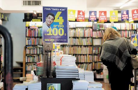 חנות צומת ספרים (ארכיון), צילום: אביגיל עוזי