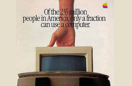 פרסומת למקינטוש הראשון, שמתמקדת בנגישות המחשב לקהל