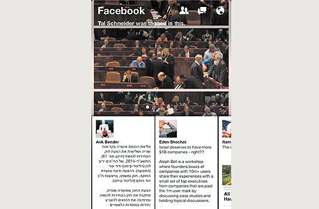 אפליקציית Paper של פייסבוק