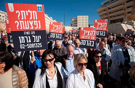 הפגנת ה רופאים ירושלים הדסה, צילום: עומר מסינגר