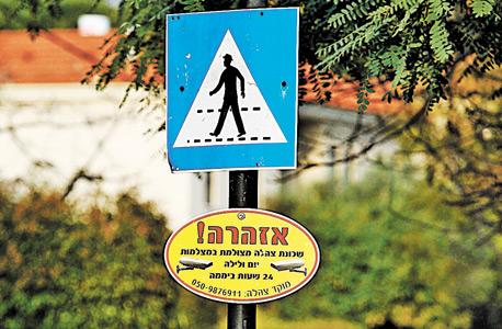תמרורי אזהרה בשכונה