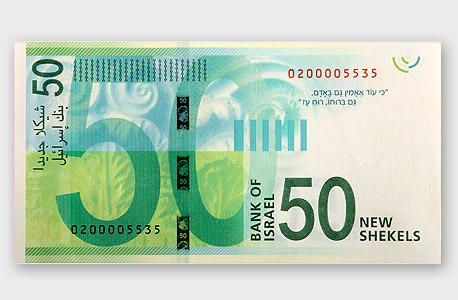 שטר חדש של 50 שקל בנק ישראל שאול טשרניחובסקי