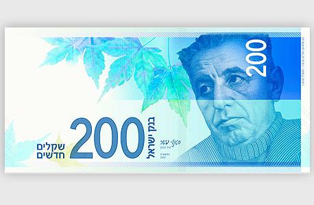 שטר חדש של 200 שקל בנק ישראל נתן אלתרמן