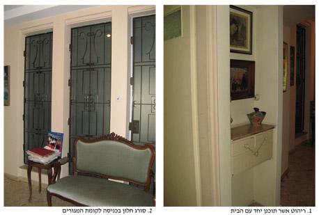 בתך הבית לפני הפינוי של הדיירים האחרונים , צילום תיק תעוד, באדיבות יזם הפרויקט ומשרד בר-אוריין