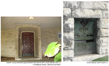 השער מהרחוב ודלת הכניסה לבית, צילום תיק תעוד, באדיבות יזם הפרויקט ומשרד בר-אוריין