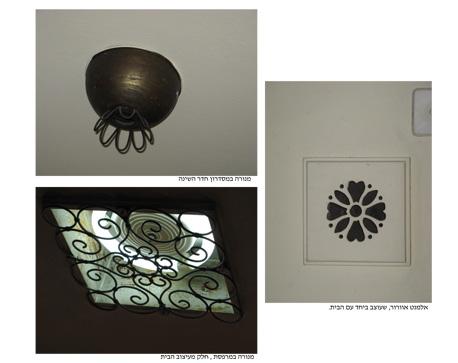 אלמנטים מיוחדים בבית, צילום תיק תעוד, באדיבות יזם הפרויקט ומשרד בר-אוריין