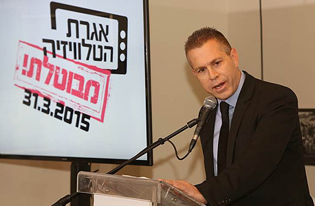 גלעד ארדן שר התקשורת ביטול אגרת הטלוויזיה רשות השידור, צילום: ששון תירם