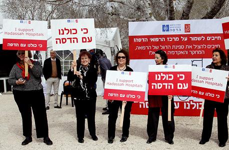 הפגנה של נשות הדסה מול הכנסת, צילום: בשמת איבי
