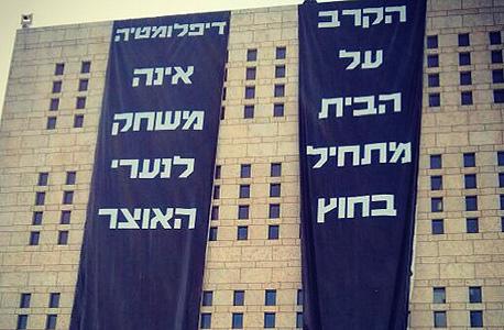 הפגנה של עובדי משרד החוץ בירושלים (ארכיון)