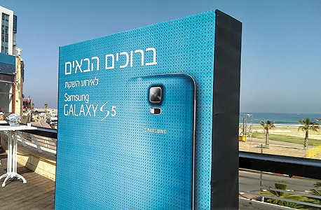 השקת הגלקסי S5 בישראל