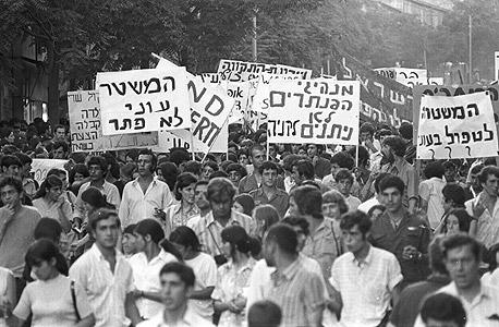 הפגנה של הפנתרים השחורים בירושלים 1971