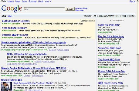 תמונה: עמוד התוצאות של גוגל. לא קהל היעד שלכם
