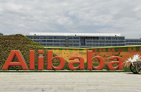 Alibaba Headquarters. Photo: Reuters