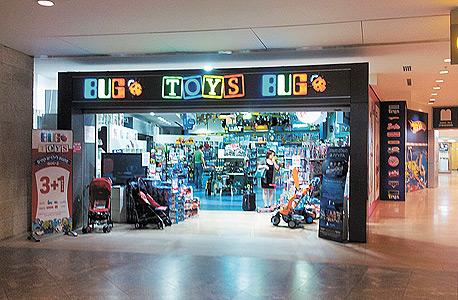 """חנות הצעצועים של באג ב נתב""""ג, צילום: באדיבות אתר החנות הקרובה"""