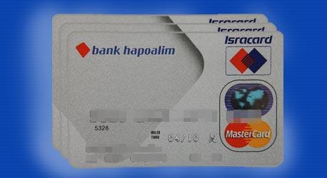 כרטיס אשראי של ישראכרט