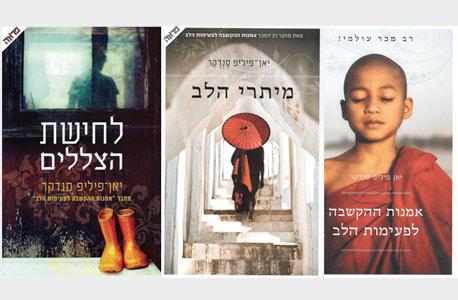 """שלושת הספרים של סנדקר. """"בסופו של דבר לאדם בורגני כמוני קשה יותר לכתוב"""""""