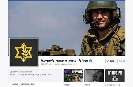 """פייסבוק צה""""ל רשתות חברתיות דובר"""