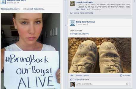 החטיפה בחברון bring back our boys פייסבוק