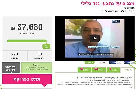 עמוד הקמפיין באתר הדסטארט