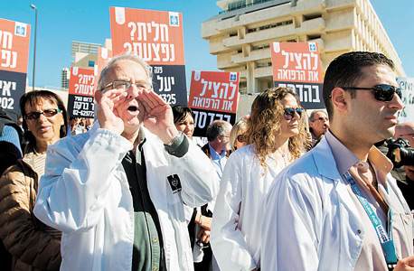 הפגנה של רופאי הדסה
