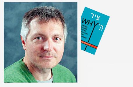 """ג'ון ליסט, שותפו של גניזי לכתיבה, וספרם """"ציר ה־Why"""". """"פורצי דרך וחדשניים"""", כינה אותם מחבר """"פריקונומיקס"""""""