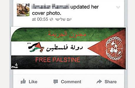 חשבון פייסבוק שנפרץ על ידי האקרים פרו-פלסטיניים