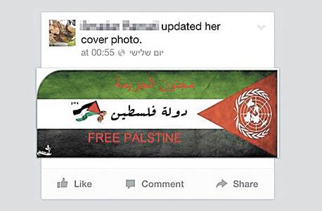 דף פייסבוק שנפרץ על ידיי האקר פלסטיני