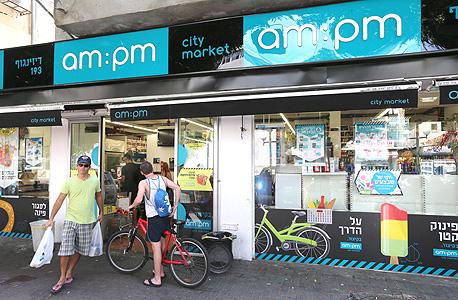 סופרמרקט של רשת AM PM