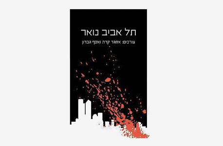 """הספר """"תל אביב נואר"""". טוב ויפה ונחמד"""