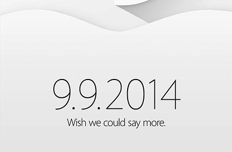 ההזמה שהפיצה אפל לאירוע חשיפת דגמי האייפון הבאים