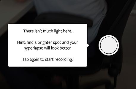 אם התאורה אינה אופטימלית, האפליקציה תודיע לכם.