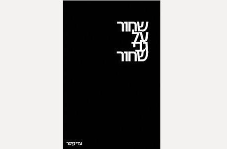 עדי קיסר — ספר שירה (2014). גייסה 30.8 אלף שקל - 45% מעל סכום היעד