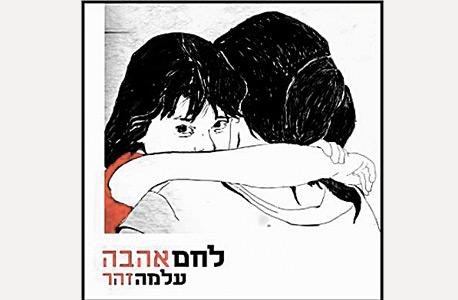 עלמה זהר — אלבום בהוצאה עצמאית (2013). גייסה 82.8 אלף שקל 18% מעל סכום היעד