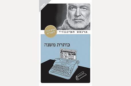 """הספר """"כותרת משנה"""" של ארנסט המינגווי"""