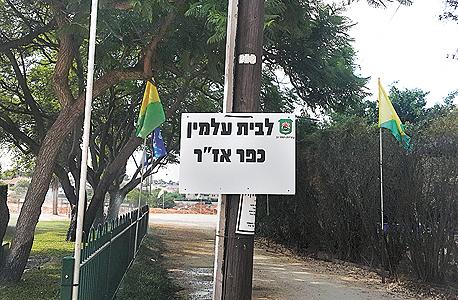 """בית העלמין כפר אז""""ר"""