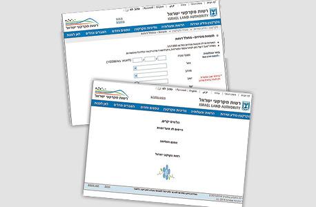 """מחולל הדו""""חות כפי שהוצג באתר רשות מקרקעי ישראל ב-11 באוגוסט, וההודעה לאחר מכן על השבתתו"""