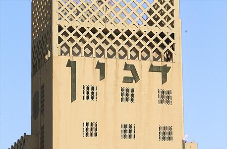 ממגורות דגון בחיפה