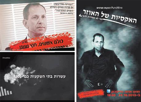 מתוך הקמפיין נגד האוזר
