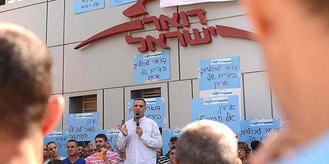 הפגנה של עובדי הדואר, צילום: יובל חן