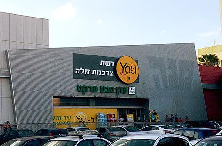מגה סופרמרקט רמת החיל you, צילום: גבי קסלר