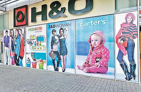 """סניף H&O ביגאל אלון בת""""א. אסטרטגיה דומה לזו שבוצעה בקרטרס"""