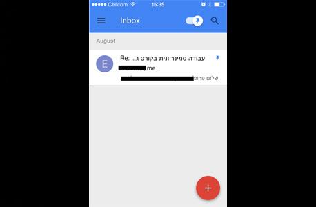 , צילום מסך: גוגל