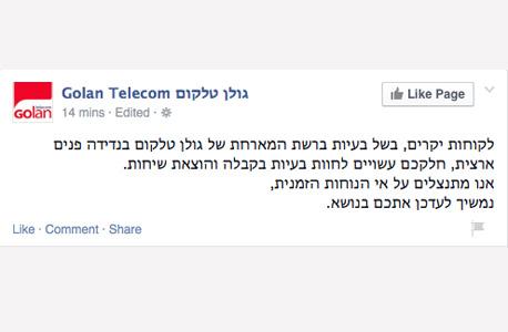 גולן טלקום פייסבוק תקלה