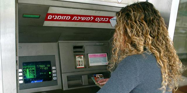 פרשת תיאום העמלות בין הבנקים: 35 מיליון שקל מחכים לציבור