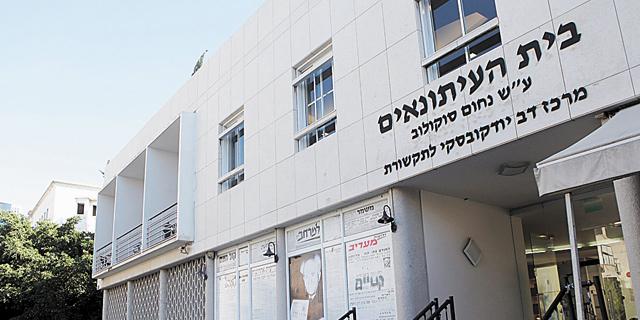 """בית העיתונאים בת""""א נמכר לקרן ריאליטי ולהפניקס תמורת 172 מיליון שקל"""