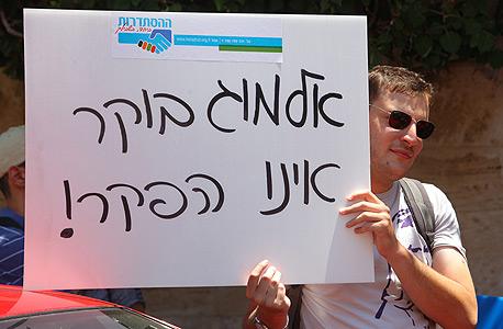 הפגנה נגד סגירת ערוץ 10 באוגוסט האחרון. הבעיה המרכזית נוגעת לדמי הזיכיון