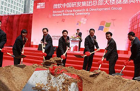 אירוע הקמת מרכז הפיתוח של מיקרוסופט בסין