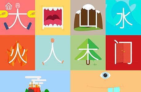 מצעד ה אפליקציות של גוגל monki chinese class