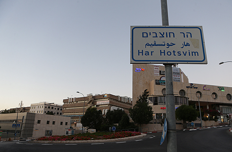 Jerusealem's Har Hotzvim High-tech park. Photo: Alex Kolomoiski