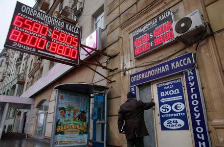 המשבר ברוסיה